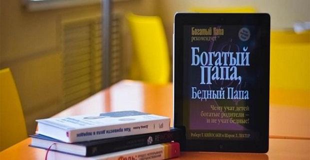 """Роберт Кийосаки """"Богатый папа Бедный папа"""""""