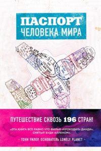 Паспорт человека мира. Путешествие сквозь 196 стран мира