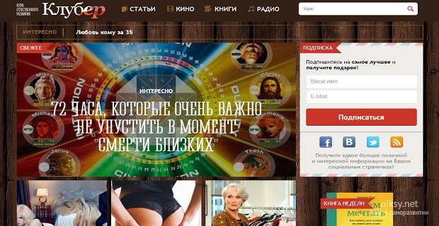 interesnie_saiti_dlya_savorazvitia