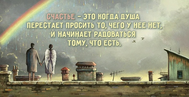 chto_takoe_schaste