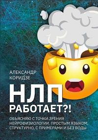 Alexandr Koridze _ Kak rabotaet NLP