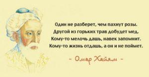 мудрые цитаты омара хайяма