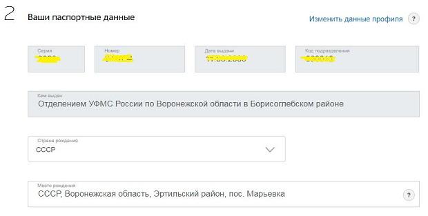 Госулсуги_заявление_пункт2