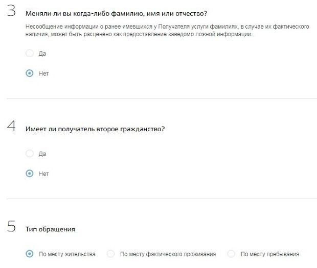 Госулсуги_заявление_пункт345