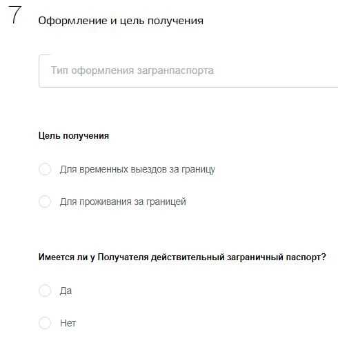 Госулсуги_заявление_пункт7