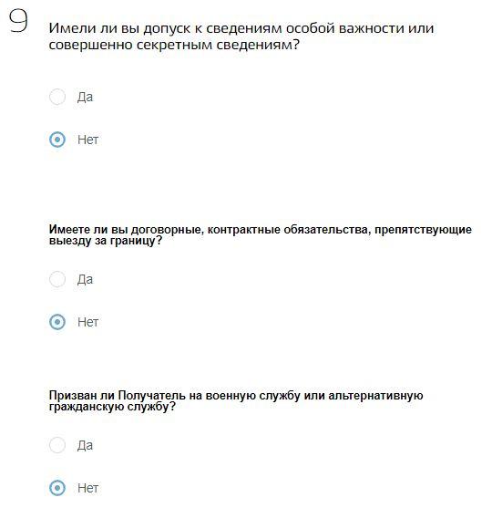 Госуслуги_заявление_пункт9