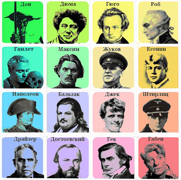 16 типов личности
