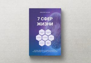 "Книга ""7 сфер жизни"""