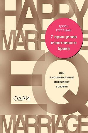 7 принципов счастливого брака