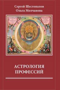 Астрология профессии