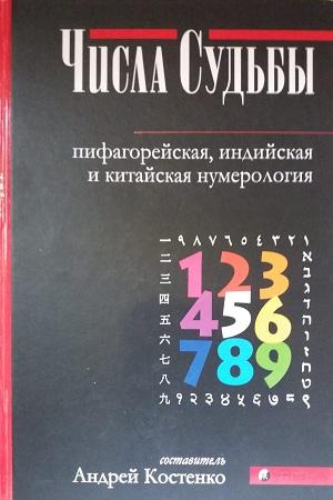Числа судьбы