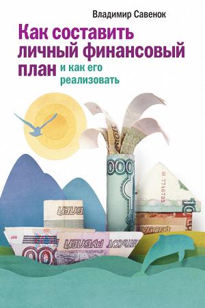 Как составить личный финансовый план и как его реализовать