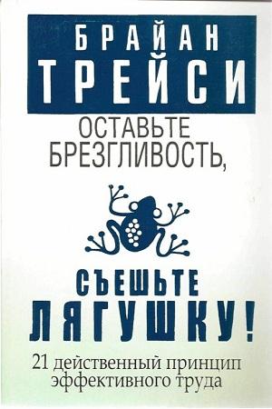 Съешьте лягушку. 21 действенный принцип эффективного труда