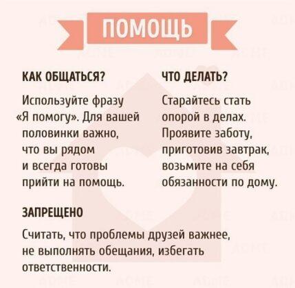 5 языков любви помощь
