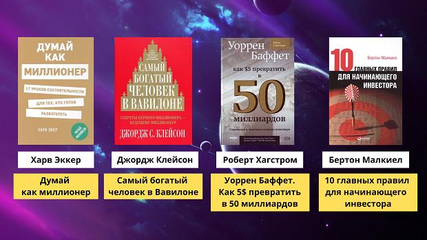 книги для миллионера